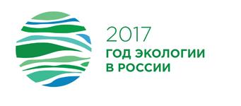 2017 год экологии в РФ